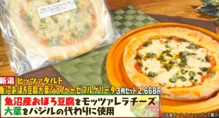 マツコの知らない世界 冷凍ピザ・チルドピザの世界でピザ職人に紹介されたピザ一覧 ピッツァタルト 魚沼おぼろ豆腐大葉ジェノベーゼマルゲリータ