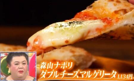 マツコの知らない世界 冷凍ピザ・チルドピザの世界でピザ職人に紹介されたピザ一覧 森山ナポリ ダブルチーズマルゲリータ