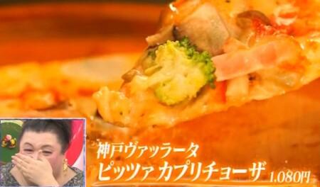 マツコの知らない世界 冷凍ピザ・チルドピザの世界でピザ職人に紹介されたピザ一覧 神戸ヴァッラータ ピッツァカプリチョーザ