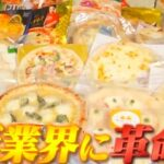 マツコの知らない世界 冷凍ピザ・チルドピザの世界でピザ職人に紹介されたピザ一覧