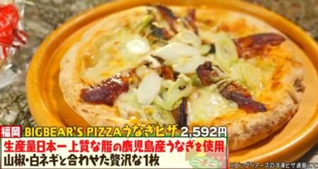 マツコの知らない世界 冷凍ピザ・チルドピザの世界でピザ職人に紹介されたピザ一覧 BIG BEAR'S PIZZA うなぎピザ