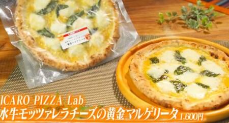 マツコの知らない世界 冷凍ピザ・チルドピザの世界でピザ職人に紹介されたピザ一覧 ICARO PIZZA Lab 水牛モッツアレラチーズの黄金マルゲリータ