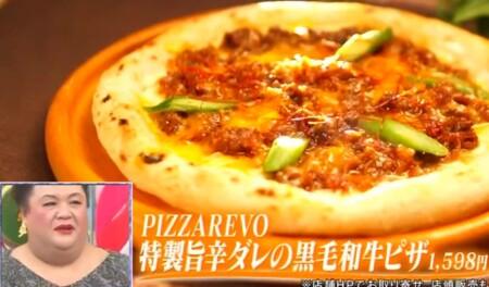 マツコの知らない世界 冷凍ピザ・チルドピザの世界でピザ職人に紹介されたピザ一覧 PIZZAREVO 特製旨辛ダレの黒毛和牛ピザ