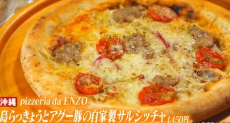 マツコの知らない世界 冷凍ピザ・チルドピザの世界でピザ職人に紹介されたピザ一覧 pizzeria da ENZO 島らっきょうとアグー豚の自家製サルシッチャ
