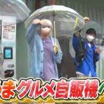 帰れマンデー 東京激うまグルメ自販機旅で紹介された自販機の設置場所まとめ