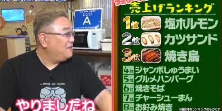 帰れマンデー 東京激うまグルメ自販機旅で紹介された自販機 自販機フェリーお総菜グルメ自販機売上ランキング