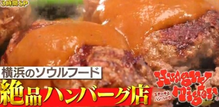 帰れマンデー 神奈川めし旅 神奈川ローカルチェーン店の旅に登場したお店一覧 ハングリータイガー