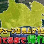 帰れマンデー 神奈川めし旅 神奈川ローカルチェーン店の旅の売上ランキング1位メニュー&人気ベスト5は?