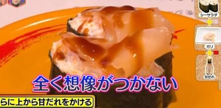 林修のニッポンドリル ギャル曽根が選ぶスシローちょい足しアレンジメニューランキングベスト5の作り方 第3位 甘だれガリ乗せシーサラダ
