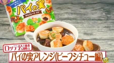 林修のニッポンドリル ギャル曽根が選ぶロッテのお菓子&アイスちょい足しアレンジレシピの作り方 パイの実ビーフシチュー