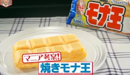 林修のニッポンドリル ギャル曽根が選ぶロッテのお菓子&アイスちょい足しアレンジレシピの作り方 焼きモナ王