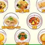 林修のニッポンドリル 餃子の王将の人気メニューランキングベスト10&カロリーランキング