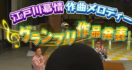 江戸川慕情の作曲はしだみさんに決定!奥田民生が選ぶグランプリ作品発表 チコちゃんに叱られる