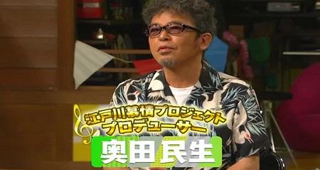 江戸川慕情の作曲はしだみさんに決定!江戸川慕情プロジェクトのプロデューサー奥田民生 チコちゃんに叱られる