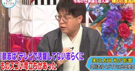 M-1 審査員を立川志らくはなぜ受けた?テレビに出るようになったのは立川談志の発言がきっかけ