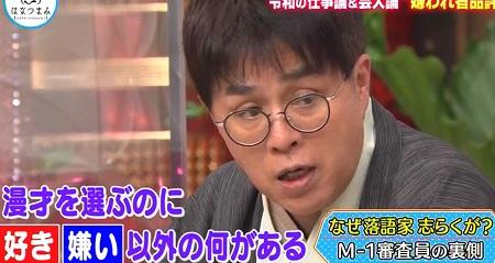 """M-1 審査員を立川志らくはなぜ受けた?落語家が漫才に点数をつけるのは""""運""""?漫才は好き嫌いで決める"""