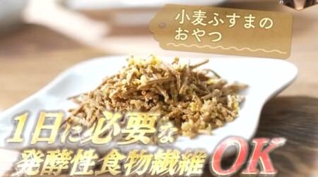 NHKあさイチ 発酵食品ではなく発酵性食物繊維で腸活?一日量はコレでOK 小麦ふすまのおやつのレシピ