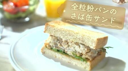 NHKあさイチ 発酵食品ではなく発酵性食物繊維で腸活?全粒粉パンのサバ缶サンドのレシピ