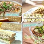 NHKあさイチ 発酵食品ではなく発酵性食物繊維で腸活?効果的な食べ方&スペシャルレシピ集