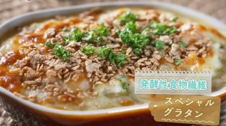 NHKあさイチ 発酵食品ではなく発酵性食物繊維で腸活?発酵性食物繊維スペシャルグラタンのレシピ