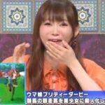 さんま御殿 しょこたんが宮村優子&和氣あず未&浪川大輔に壊れるシーンまとめ ウマ娘