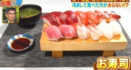 それって実際どうなの課 冷やし炭水化物レジスタントスターチダイエットの効果検証 刺身定食vsお寿司