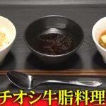 アウトデラックス 餅田コシヒカリの牛脂グルメ3品にマツコ&ナイナイ矢部の感想は?
