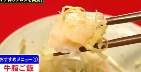 アウトデラックス 餅田コシヒカリの牛脂グルメ3品 牛脂ご飯