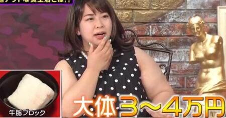アウトデラックス 餅田コシヒカリの牛脂愛 高級店の牛脂は肉とセットで4万円