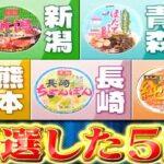 ザワつく金曜日 第5回ご当地カップ麺No.1決定戦 夏の特別編の結果&話題の全5商品