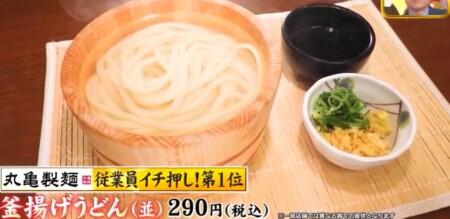 ジョブチューン 2021 丸亀製麺メニュー人気ランキングベスト5の合格不合格ジャッジ結果は?第1位 釜揚げうどん