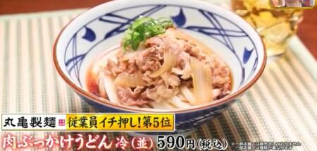 ジョブチューン 2021 丸亀製麺メニュー人気ランキングベスト5の合格不合格ジャッジ結果は?第5位 肉ぶっかけうどん冷
