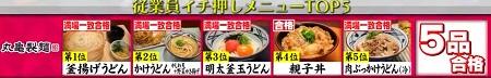 ジョブチューン 2021 丸亀製麺メニュー人気ランキングベスト5の合格不合格ジャッジ結果まとめ