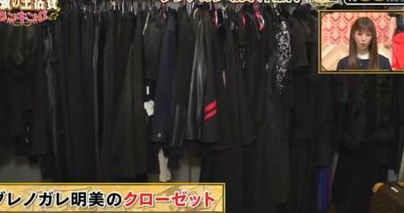 ダレノガレ明美の洋服代は1か月60万円 クローゼットの中身 ブラック部屋