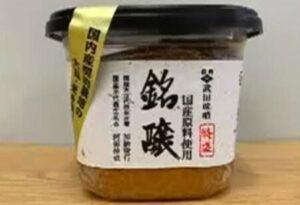 ダレノガレ明美の生活費は1か月120万超!スーパーで買う900円の武田味噌 銘醸