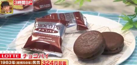 ニッポン視察団2021夏 外国人が選ぶ最強ジャパンスイーツランキングベスト40 第16位 チョコパイ