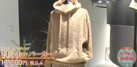乃木坂46秋元真夏のかわいいタオル素材の部屋着&買える店は?育てるタオルパーカー