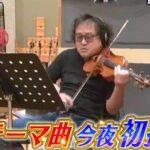 博士ちゃん 番組テーマ曲を作曲・葉加瀬太郎が初披露&制作現場の裏側に密着