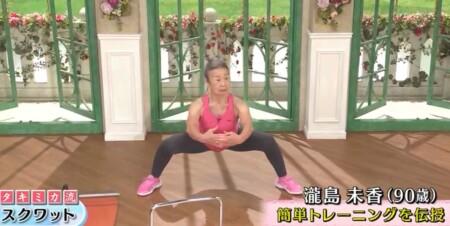 徹子の部屋 筋肉ばあば・瀧島未香と黒柳徹子のトレーニング&タキミカ流簡単筋トレ スクワット 足幅広く
