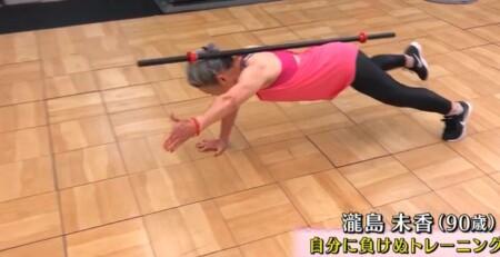 徹子の部屋 筋肉ばあば・瀧島未香と黒柳徹子のトレーニング&タキミカ流簡単筋トレ ダイアゴナルプランク