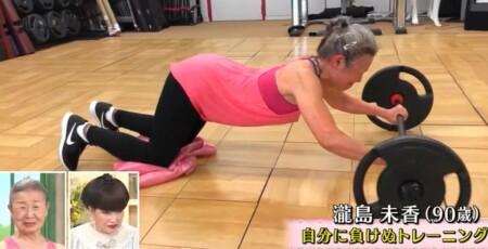徹子の部屋 筋肉ばあば・瀧島未香と黒柳徹子のトレーニング&タキミカ流簡単筋トレ バーベルロールアウト