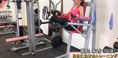 徹子の部屋 筋肉ばあば・瀧島未香と黒柳徹子のトレーニング&タキミカ流簡単筋トレ レッグレイズ