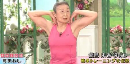 徹子の部屋 筋肉ばあば・瀧島未香と黒柳徹子のトレーニング&タキミカ流簡単筋トレ 肩まわし