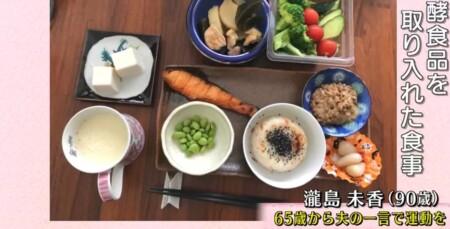 徹子の部屋 筋肉ばあば・瀧島未香と黒柳徹子のトレーニング&タキミカ流簡単筋トレ 食事は発酵食品