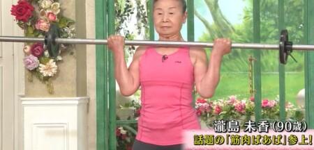 徹子の部屋 筋肉ばあば・瀧島未香と黒柳徹子のトレーニング&タキミカ流簡単筋トレ 17kgバーベルカール