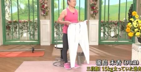 徹子の部屋 筋肉ばあば・瀧島未香と黒柳徹子のトレーニング&タキミカ流簡単筋トレ 57kgで太っていた頃のパンツと比較