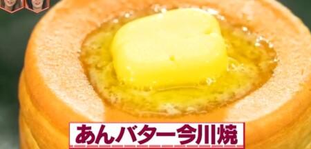 林修のニッポンドリル ギャル曽根が選ぶニチレイ冷凍食品ちょい足しアレンジレシピの作り方 あんバター今川焼