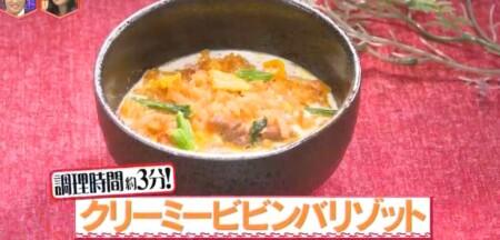 林修のニッポンドリル ギャル曽根が選ぶマルハニチロ冷凍食品ちょい足しアレンジレシピの作り方 石焼風ビビンバ炒飯 リゾット