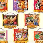 林修のニッポンドリル 2021年版 ニチレイ冷凍食品の売上ランキングベスト10結果