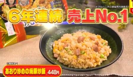林修のニッポンドリル 2021年版 マルハニチロ冷凍食品の売上ランキングベスト10結果 第1位 あおり炒めの焼豚炒飯